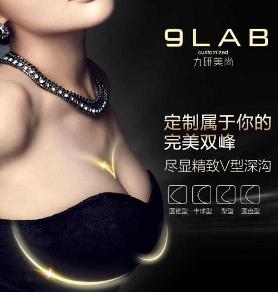 九研美尚美胸定制,为你塑造性感酥胸