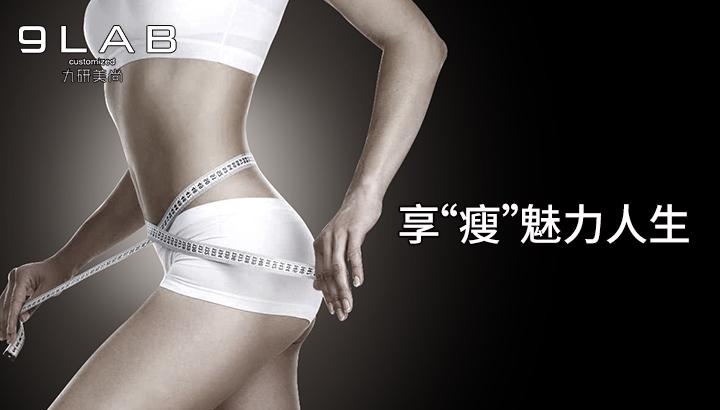 9LAB(九硏美尚)私人定制减肥真的有效吗?