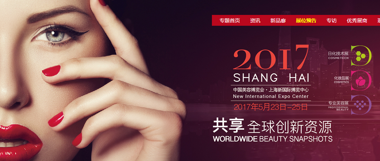 """2017年上海中国美容博览会,9LAB""""美丽定制""""与你相约"""