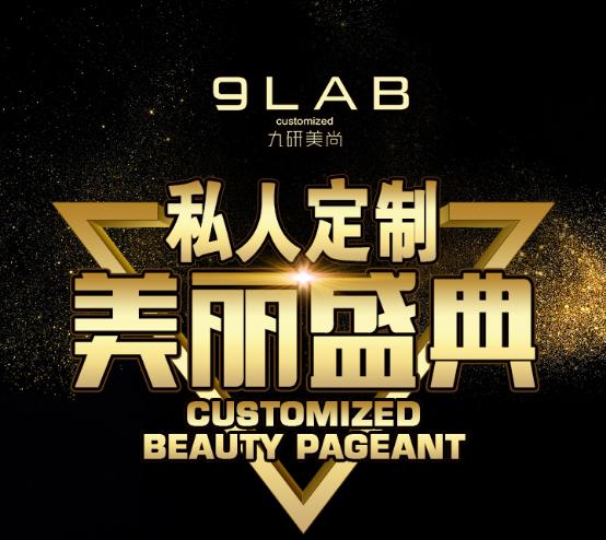 2017上海美博会,9LAB以定制之名与您相约!