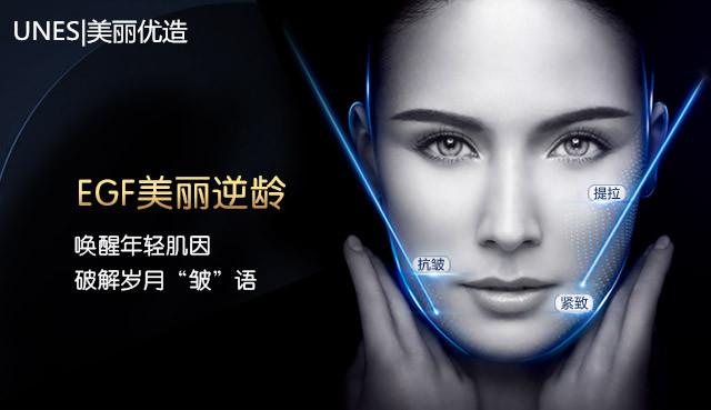 美丽优造一对一肌肤定制,非手术的先进美容科技