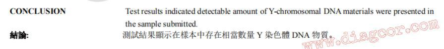 达雅高:香港Y染色体测试预约步骤并不复杂,一看就懂