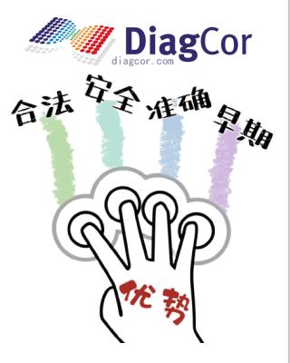 香港验血机构怎么选,政府认可才是重点