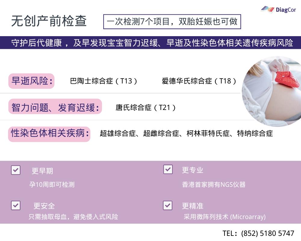 【达雅高香港基因检测】唐筛高危怎么办?应该再做无创DNA检查吗?