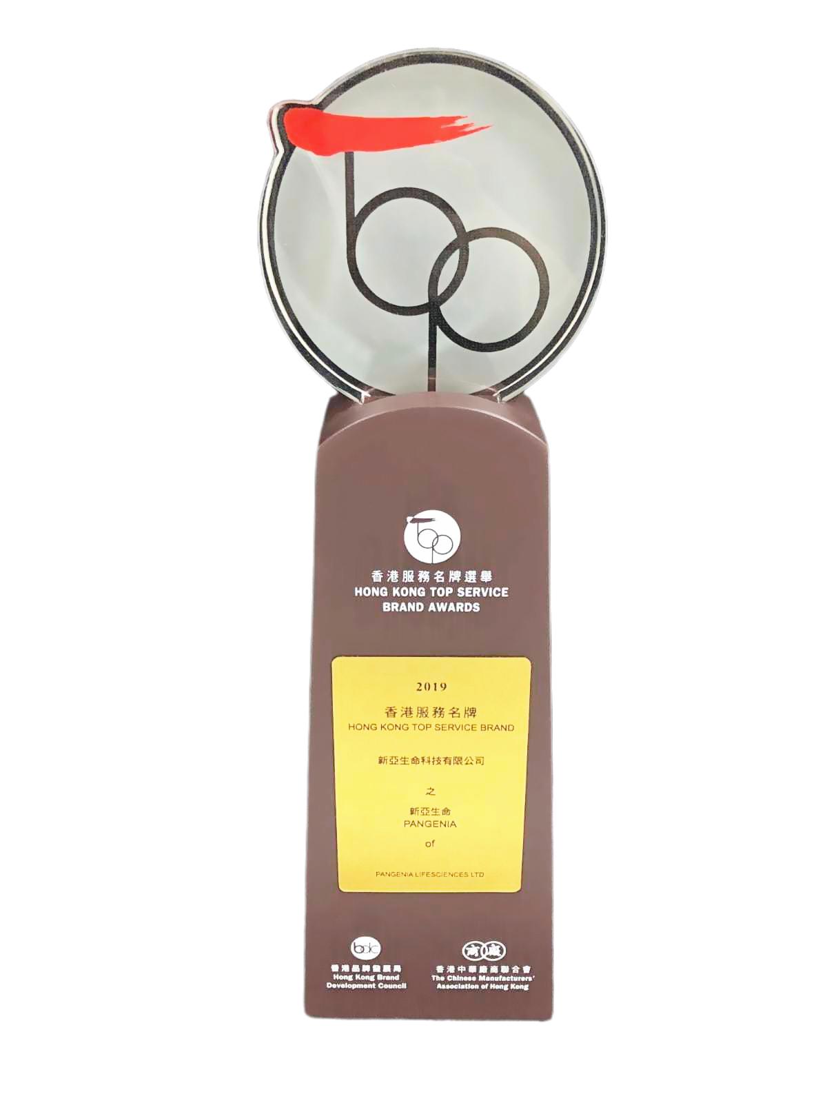 【新亚生命】PANGENIA榮獲2019年香港服務名牌殊榮