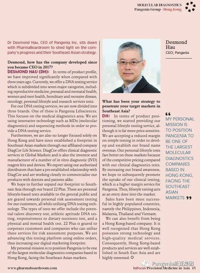 Pharma Boardroom专访新亚生物科技集团: 引证为香港分子诊断(MDx)的领导者地位